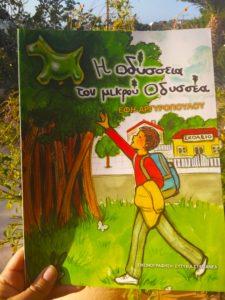 Βιβλιο-πρόταση: Η οδύσσεια του μικρού Οδυσσέα