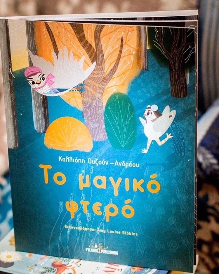 Βιβλίο-παρουσίαση Το μαγικό φτερο