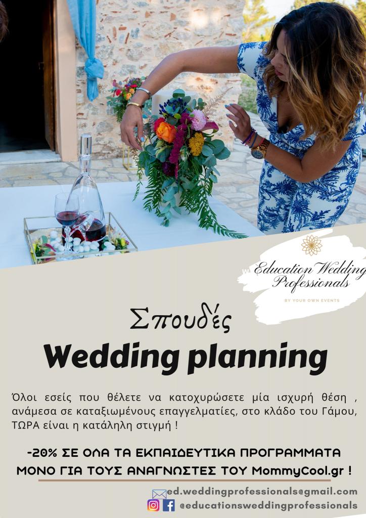 Σπουδές wedding planner