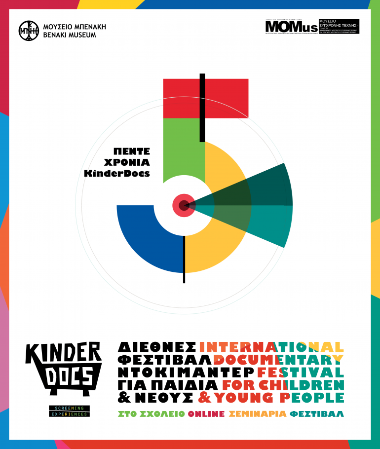 kinderdocs φεστιβάλ για παιδιά και νέους