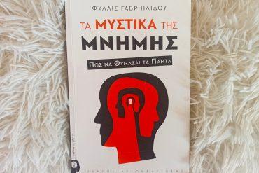βιβλίο τα μυστικά της μνήμης