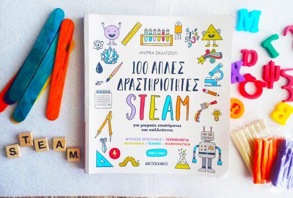 100 απλές δραστηριότητες STEAM για παιδιά βιβλίο μεταίχμιο