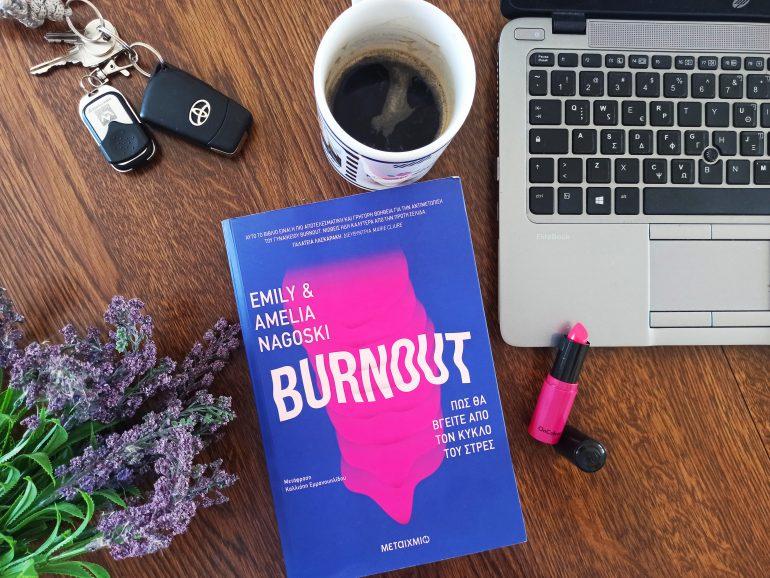 burnout εκδόσεις Μεταίχμιο