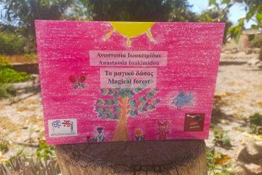 το μαγικό δάσος παιδικό βιβλίο