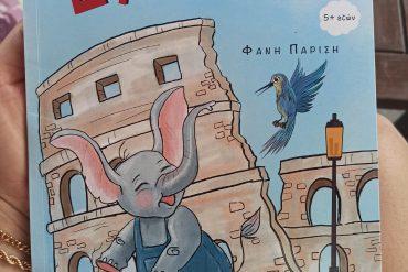 ελ ο ελεφαντάκος ταξιδεύει στη Ρώμη