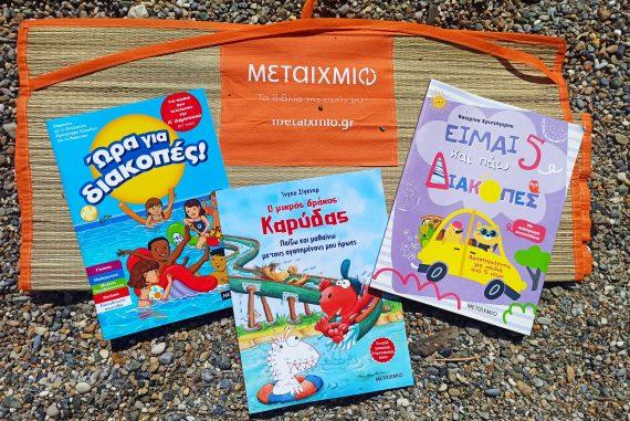 βιβλία για παιδιά από εκδόσεις μεταίχμιο