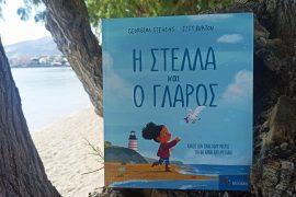 βιβλίο η Στέλλα και ο γλάρος