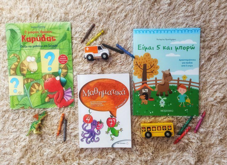 νέα βιβλία δραστηριοτήτων για παιδιά από εκδόσεις μεταίχμιο