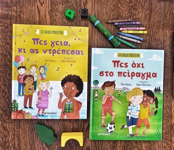 Τα παιδιά μπορούν εκδόσεις μεταίχμιο