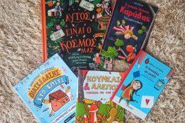 νέες κυκλοφορίες παιδικά βιβλία μεταίχμιο
